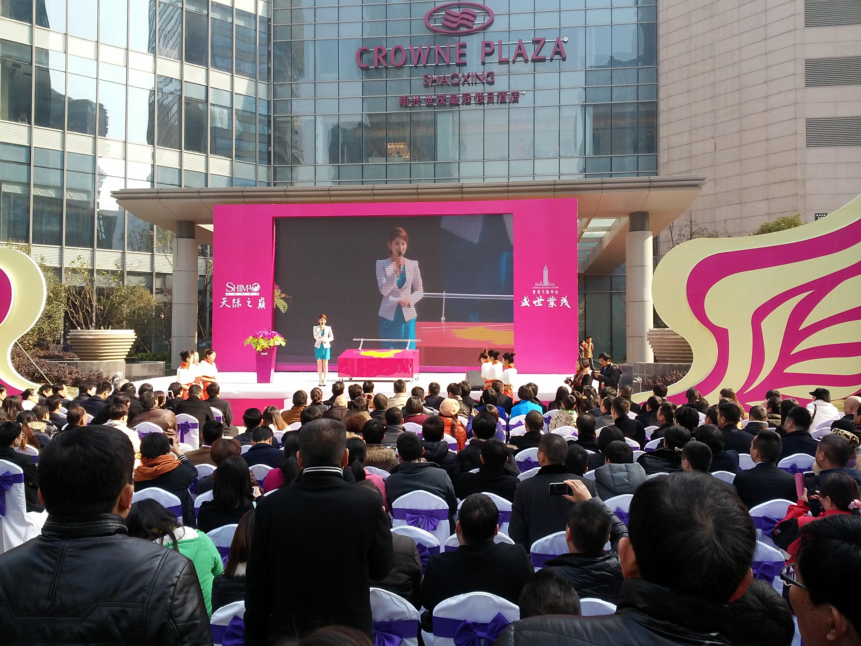 浙北第一高楼——绍兴世茂皇冠假日酒店开业庆典