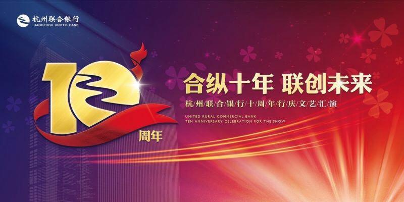 杭州联合银行十周年行庆文艺汇演