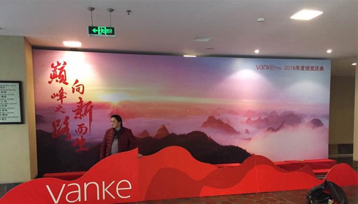 2016杭州万科春晚