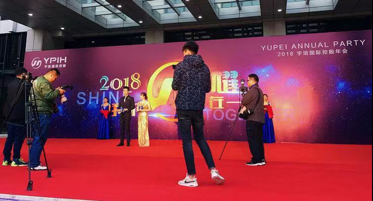 上海宇培集团年会