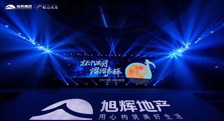杯中满月,熠熠声辉--浙江旭辉区域集团中秋晚会