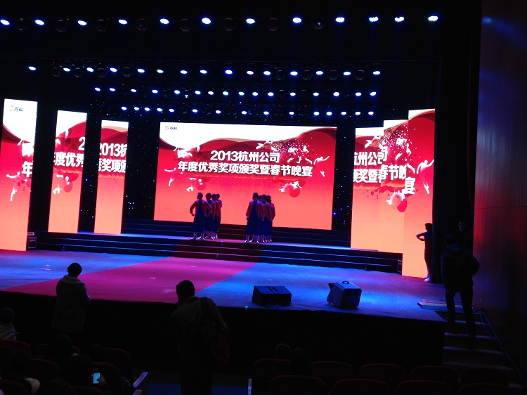 万科物业2014杭州公司新春颁奖晚会